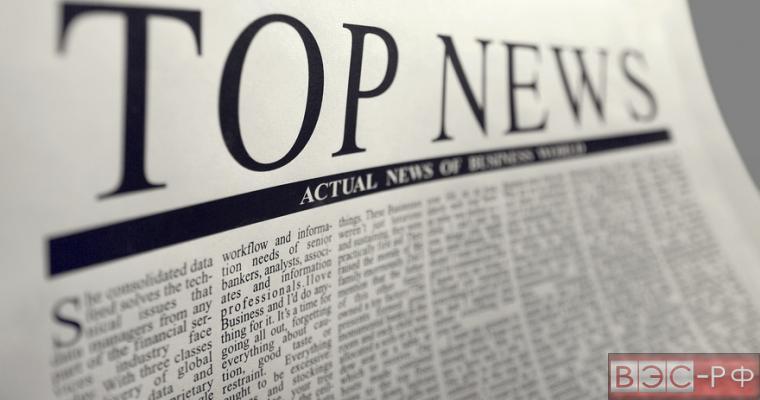 Топ самых читаемых новостей дня