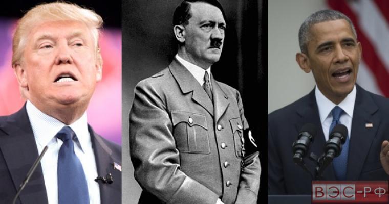 Трамп, Обама, Гитлер